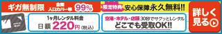 WiFi東京レンタルショップ - 国内用の大容量PocketWi-Fi格安レンタル店舗