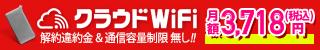 クラウドWi-Fi/U2s - 縛りなしクラウドWi-Fi 135ヶ国対応・月額3,380円でレンタル