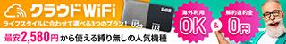 クラウドWi-Fi/U2s - 縛りなしクラウドWi-Fi|135ヶ国対応・月額3,380円でレンタル